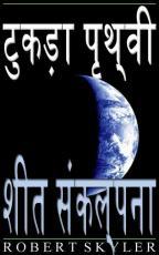 HIFE003 (Hindi Edition)