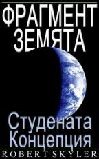 BGFE003 (Bulgarian Edition)