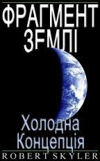 UKFE003 (Ukrainian Edition)