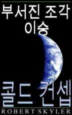 KOFE003 (Korean Edition)