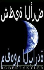 ARFE003 (Arabic Edition)