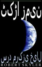 URFE003 (Urdu Edition)