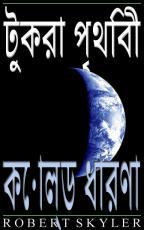 BNFE003 (Bengali Edition)