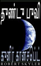 TAFE003 (Tamil Edition)