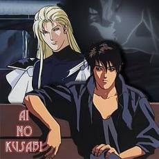 Ai No Kusabi: Iason's Captive