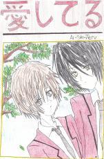 Ai-Shi-teru ( I love You): Chapter Eight