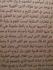 Al Azif - Sickyx666