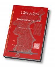 ULMY SABYON - The Death of an Empress