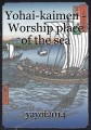 Yohai-kaimen - Worship place of the sea