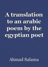 A translation to an arabic poem by the egyptian poet sayed hejab