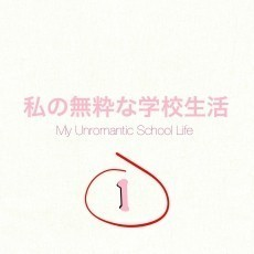 My Unromantic School Life