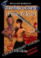 Techno-Corp (Free Tokyo)
