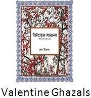Valentine Ghazals