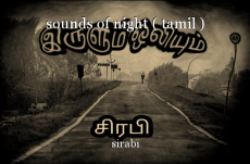 sounds of night ( tamil )