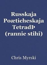 Russkaja Poæticheskaja TetradÞ (rannie stihi)