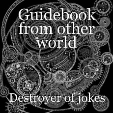 Guidebook from other world