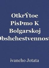 OtkrÝtoe PisÞmo K Bolgarskoj Obshchestvennosti