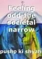 Feeling odd-the societal narrow rod