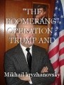 """THE BOOMERANG"" OPERATION : TRUMP AND PUTIN. By Mikhail Kryzhanovsky"