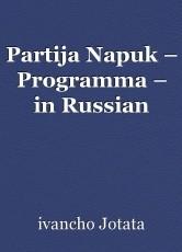 Partija Napuk – Programma – in Russian