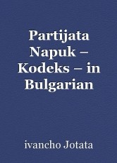 Partijata Napuk – Kodeks – in Bulgarian