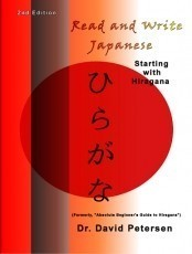 Excerpt from Read and Write Japanese Starting with Hiragana