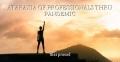 ATARAXIA OF PROFESSIONALS THRU PANDEMIC