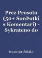 Prez Prosoto (50+ SonÞotki s Komentari) - Sykrateno do kym 15 % !