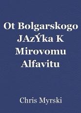Ot Bolgarskogo JAzÝka K Mirovomu Alfavitu