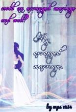 My arranged marriage