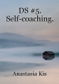 DS #5. Self-coaching.