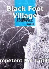 Black Foot Village