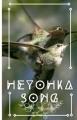 Heyohka Song