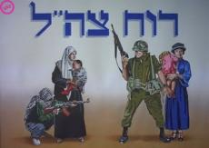 To IDF soldiers.