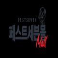 Pest7 Mall