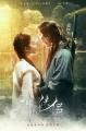 Romance Wuxia Modern genre